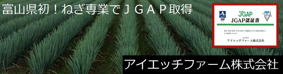 ねぎ専業農家でJGAP取得